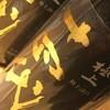 和食と炭火焼 三代目 うな衛門 - ドリンク写真:※季節や在庫状況によりメニューは変動有り。参考としてご覧いただければ幸いです。