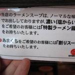 久留米 大砲ラーメン -
