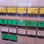 丸星ラーメン - 券売機