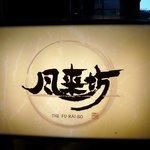 風来坊 センチュリー豊田ビル店 - お店の看板です。 風来坊って書いています。 下には小さく、THE FU-RAI-BOって書いていますね。