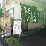 旅館とみ川 - 旅館とみ川 2016年4月