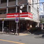 ぱんのいえ - 店の外観