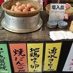 桂茶屋 - 地鶏ゆで卵(80円)は、お金をざるで入れて小皿にお塩を入れて頂きます。