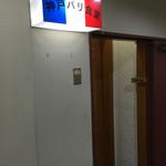 神戸パリ食堂 - 2016.4.16 エレベーターを降りると扉が。