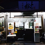 芳醇煮干 麺屋 樹 -
