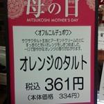 49908200 - 店内/平成28年4月