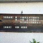 磯乃瀬 - 店舗情報