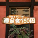 磯乃瀬 - 店舗入口