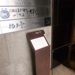 FUKUTATEI - 福多亭