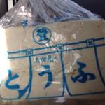 丸登豆腐店 - 豆腐