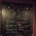 キャプテンズクック 幕張本郷店 -