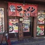 濃厚とんこつ醤油 鶴亀家 - 入口