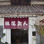 麺屋 蔵人 - 入り口