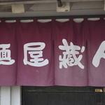 麺屋 蔵人 - のれん
