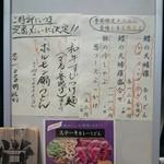 49915544 - 店頭メニュー