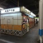 大江戸そば  - 錦糸町駅1・2番線ホーム
