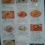 ナポリの食卓 パスタとピッツァ - メニュー