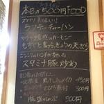 49919519 - 本日の500円フード