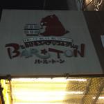 バルトン -