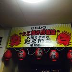 大阪ミナミのたこいち - 2016.04.15