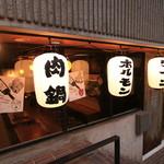 大衆和牛酒場 コンロ家~霜降り和牛鍋と神戸牛ホルモン鉄板焼~ - 外観2