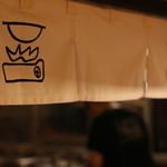 大衆肉処酒場 コンロ家~霜降り和牛鍋と神戸牛ホルモン鉄板焼~ - 暖簾