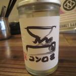 大衆肉処酒場 コンロ家~霜降り和牛鍋と神戸牛ホルモン鉄板焼~ - オリジナルワンカップ日本酒