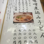49940174 - 岡崎は八丁味噌の本場だけに母親は味噌煮込みうどん定食1360円を