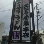 49940180 - 岡崎の大正庵釜春本店に母親を連れて夕飯に訪問しました。