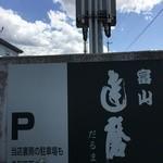 達磨 - 看板