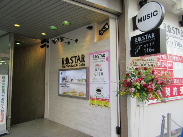 ロースター 高田馬場店