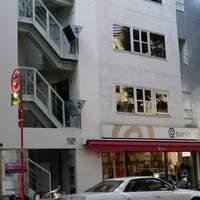 バランサ - 小田急バス「公園入口」停留所正面の3階です。ちょっと地味ですが...