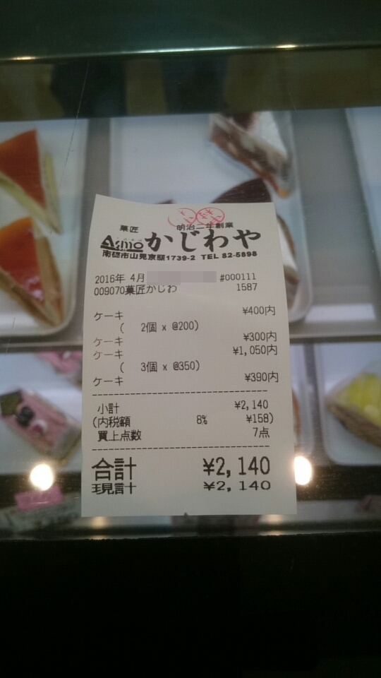 菓匠かじわや アスモ店