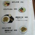 おおしも食堂 -