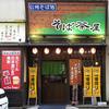 Shinshuusobadokorosobachaya - 外観写真: