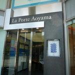 ブノワ - お店はラ・ポルト青山の10階にあります♪
