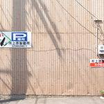 上原製麺所 - スタート地点の駐車場です。