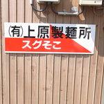 上原製麺所 - では、矢印の方向へ