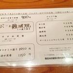 49960732 - メニュー♪