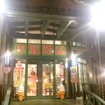 49961285 - ラッキーピエロ 峠下総本店