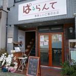 手作り洋食の店 ぱ・らんて -