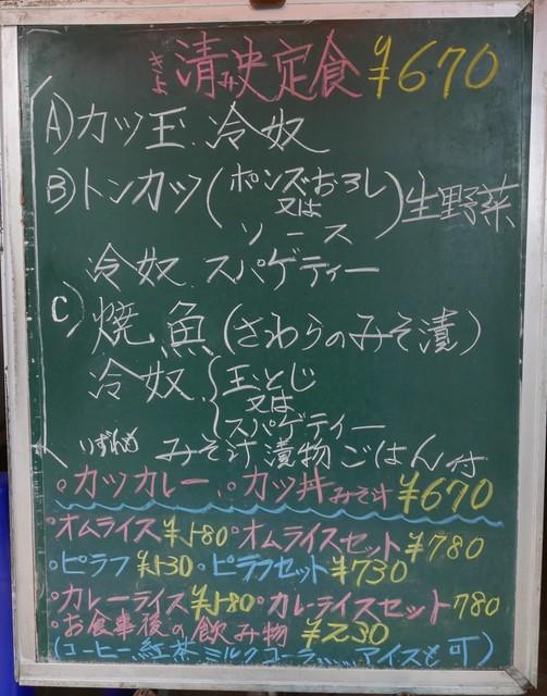 喫茶 軽飲食 清史 - 16.4 メニュー