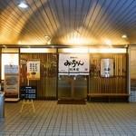 みっちゃん総本店 - お店 外観