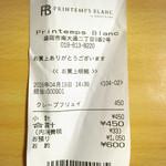 プランタン ブラン - お会計!