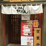 らーめん きちりん - 店内入り口(2016/04)