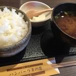 ガーベラ - ご飯、お味噌汁、デザート(杏仁豆腐)