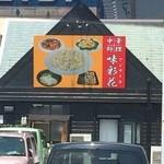 味彩花 - 店外
