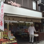 元祖八ツ橋 西尾為忠商店  -