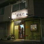 らぁ麺 紫陽花 - 外観☆