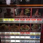 ボルケーノキッチン 大阪福島本店 - 券売機のメニュー